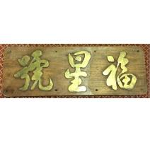 Plaque nominative de bateau chinois
